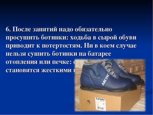 6. После занятий надо обязательно просушить ботинки: ходьба в сырой обуви при...