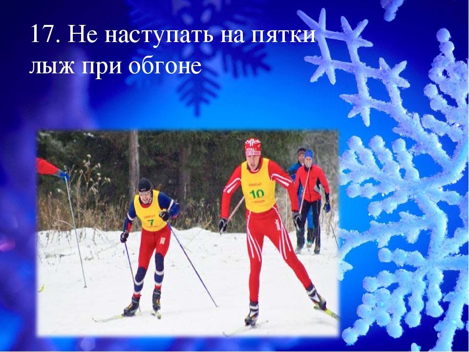 17. Не наступать на пятки лыж при обгоне