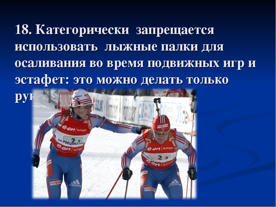 18. Категорически запрещается использовать лыжные палки для осаливания во вре...