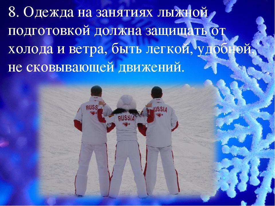 8. Одежда на занятиях лыжной подготовкой должна защищать от холода и ветра, б...