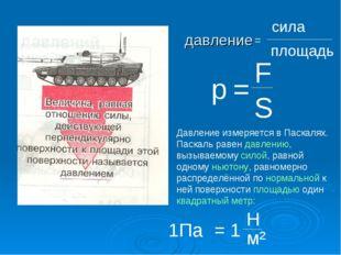 давление = сила площадь р = F S 1Па = 1 Н м² Давление измеряется в Паскалях.