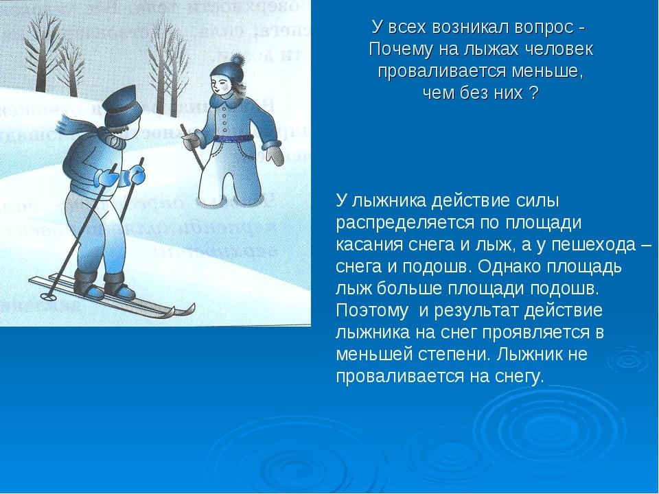 У всех возникал вопрос - Почему на лыжах человек проваливается меньше, чем бе...