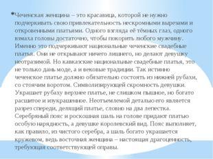 Чеченская женщина – это красавица, которой не нужно подчеркивать свою привлек