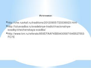 Источники: http://che.rus4all.ru/traditions/20120905/723336923.html http://l
