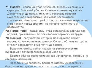 1.Папаха– головной убор чеченцев. Шилась из овчины и каракуля. Головной убо