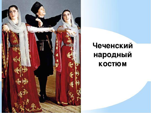 Чеченский народный костюм