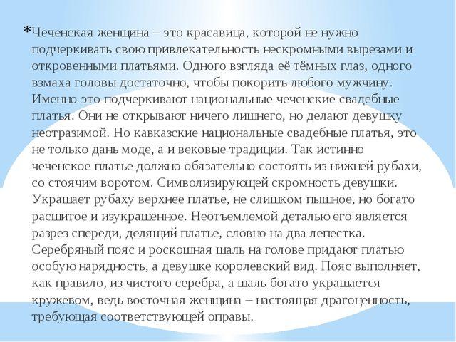 Чеченская женщина – это красавица, которой не нужно подчеркивать свою привлек...