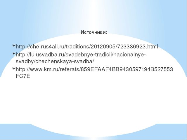 Источники: http://che.rus4all.ru/traditions/20120905/723336923.html http://l...