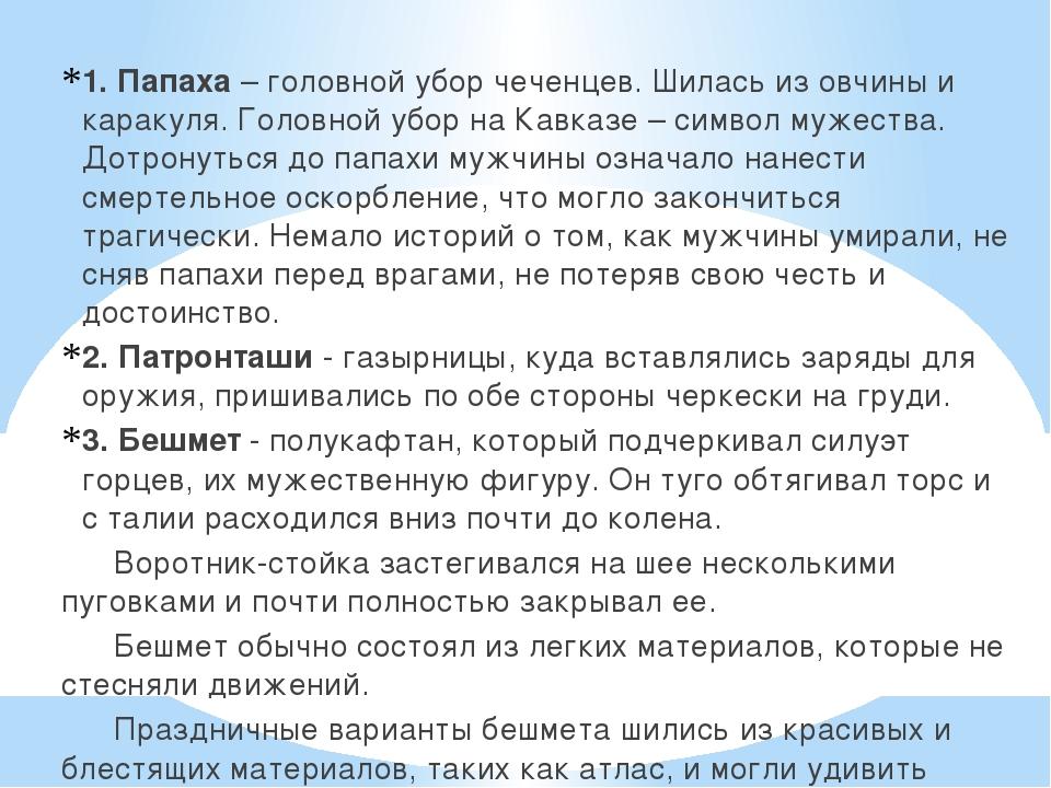 1.Папаха– головной убор чеченцев. Шилась из овчины и каракуля. Головной убо...
