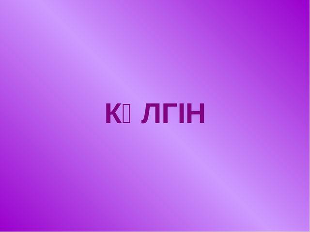 КҮЛГІН