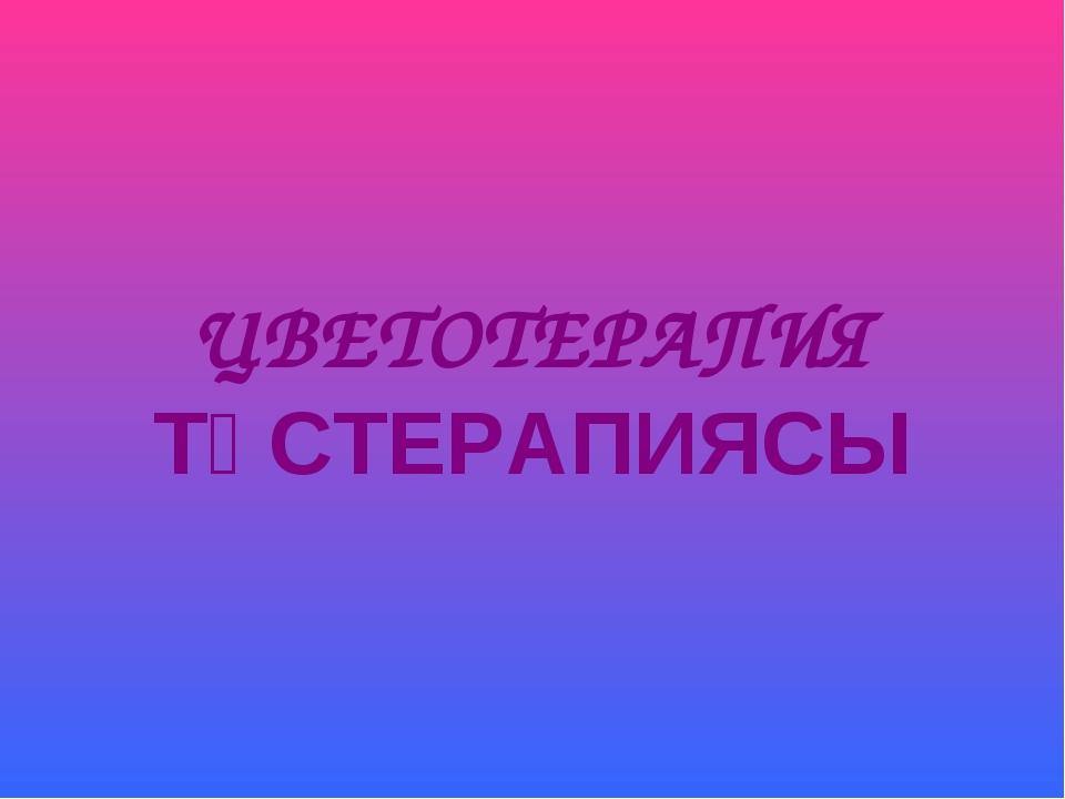ЦВЕТОТЕРАПИЯ ТҮСТЕРАПИЯСЫ