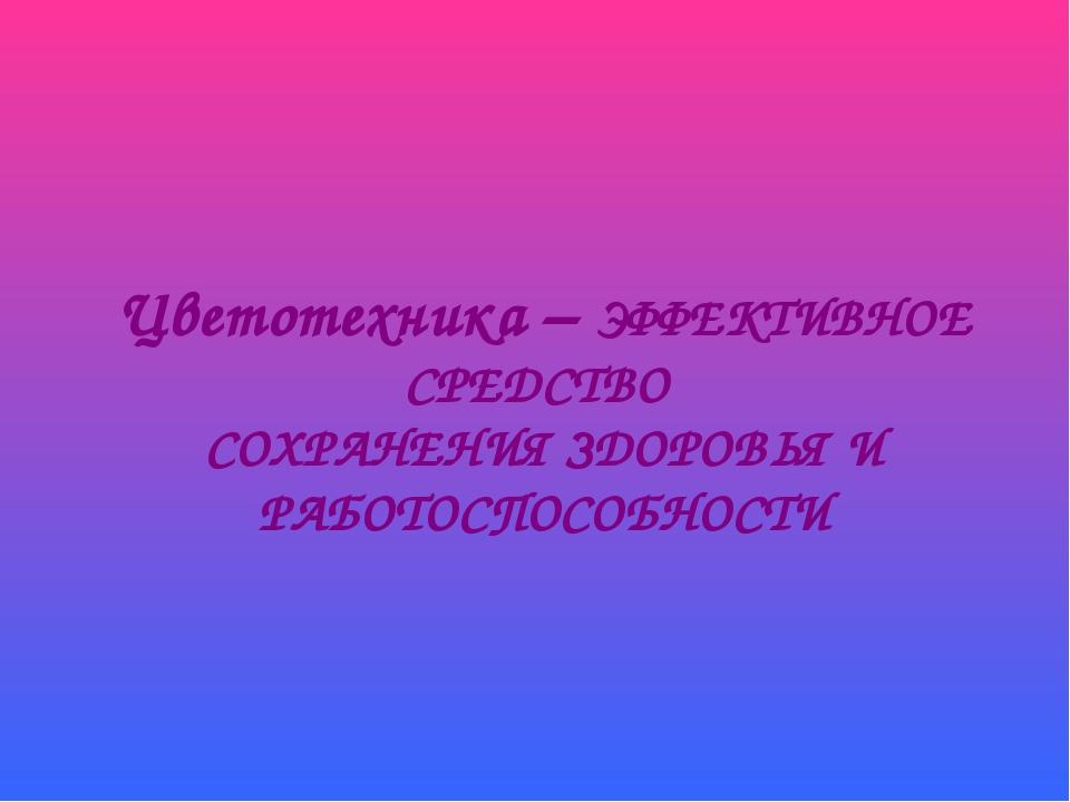 Цветотехника – ЭФФЕКТИВНОЕ СРЕДСТВО СОХРАНЕНИЯ ЗДОРОВЬЯ И РАБОТОСПОСОБНОСТИ