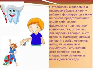 Потребность в здоровье и здоровом образе жизни у ребенка формируется также на