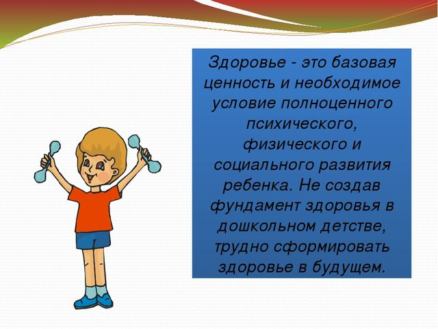 Здоровье - это базовая ценность и необходимое условие полноценного психическо...