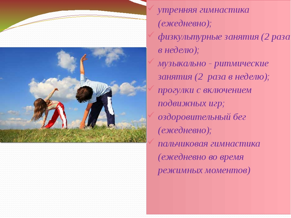 утренняя гимнастика (ежедневно); физкультурные занятия (2 раза в неделю); муз...