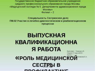 г. Москва 2016 год ВЫПУСКНАЯ КВАЛИФИКАЦИОННАЯ РАБОТА «РОЛЬ МЕДИЦИНСКОЙ СЕСТРЫ