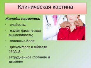 Клиническая картина Жалобы пациента: слабость; малая физическая выносливость;