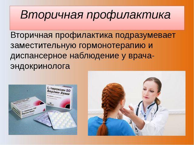Вторичная профилактика Вторичная профилактика подразумевает заместительную го...
