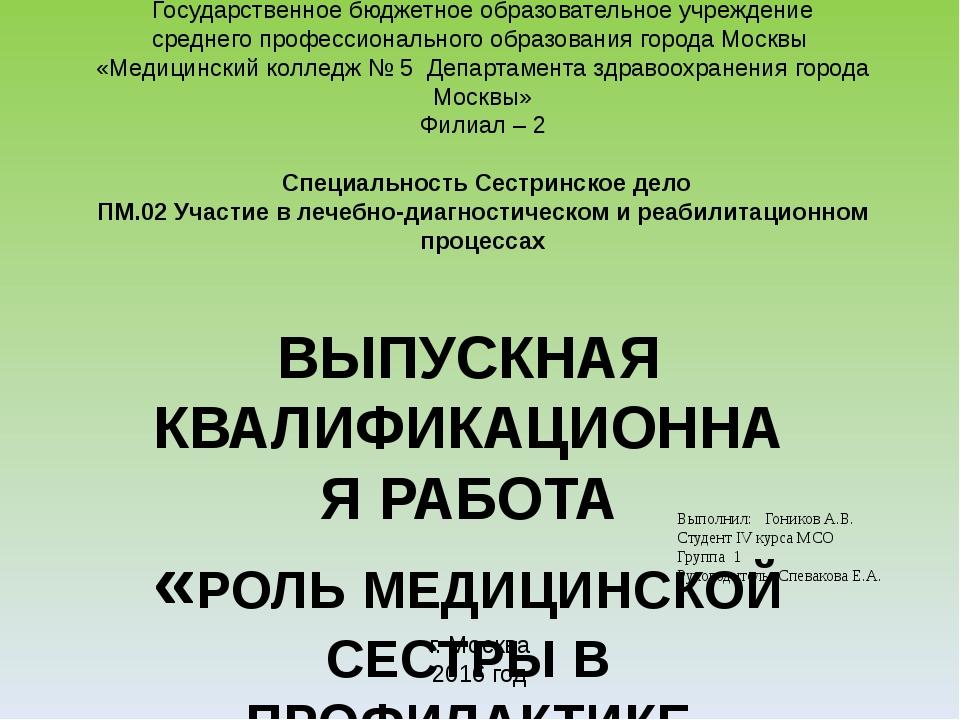 г. Москва 2016 год ВЫПУСКНАЯ КВАЛИФИКАЦИОННАЯ РАБОТА «РОЛЬ МЕДИЦИНСКОЙ СЕСТРЫ...