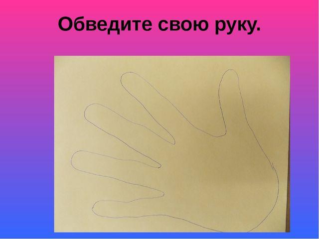 Обведите свою руку.