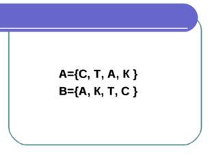 A={С, Т, А, К } B={A, К, Т, С }