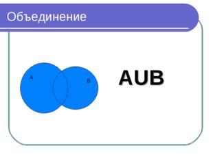 Объединение АUВ А В