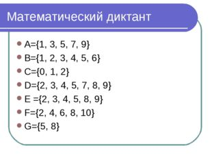 Математический диктант А={1, 3, 5, 7, 9} В={1, 2, 3, 4, 5, 6} С={0, 1, 2} D={