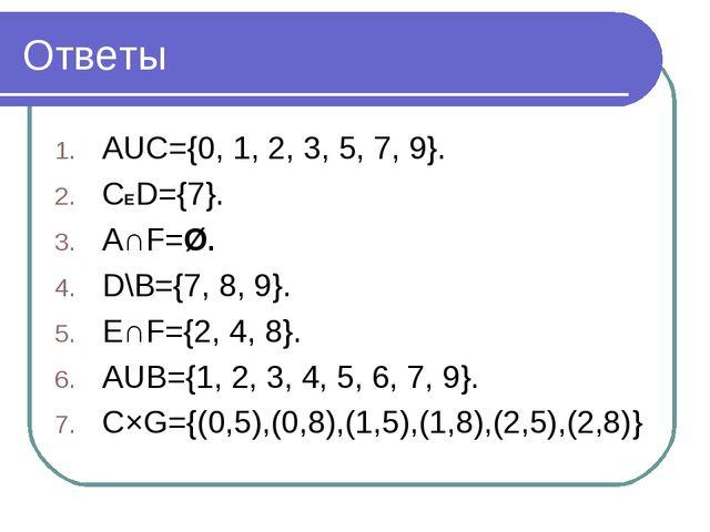 Ответы AUC={0, 1, 2, 3, 5, 7, 9}. CED={7}. A∩F=Ø. D\B={7, 8, 9}. E∩F={2, 4, 8...