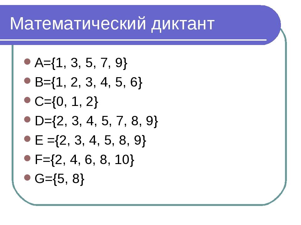 Математический диктант А={1, 3, 5, 7, 9} В={1, 2, 3, 4, 5, 6} С={0, 1, 2} D={...