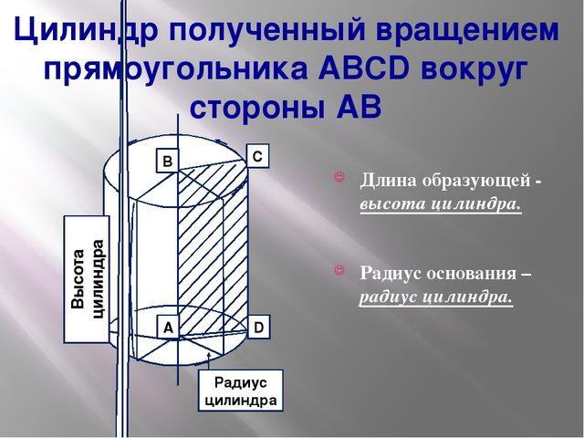 Цилиндр полученный вращением прямоугольника ABCD вокруг стороны AB Длина обра...
