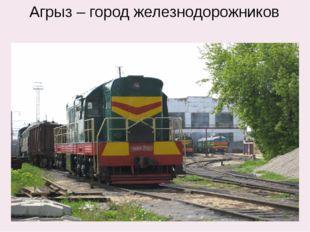 Агрыз – город железнодорожников