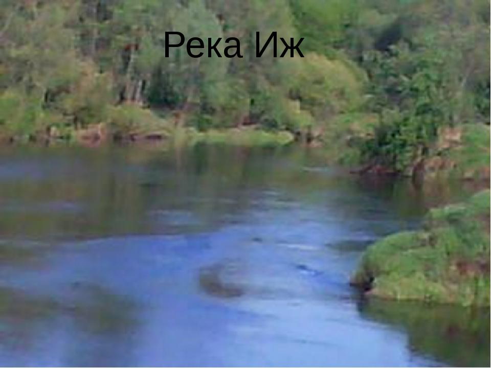 Река Иж