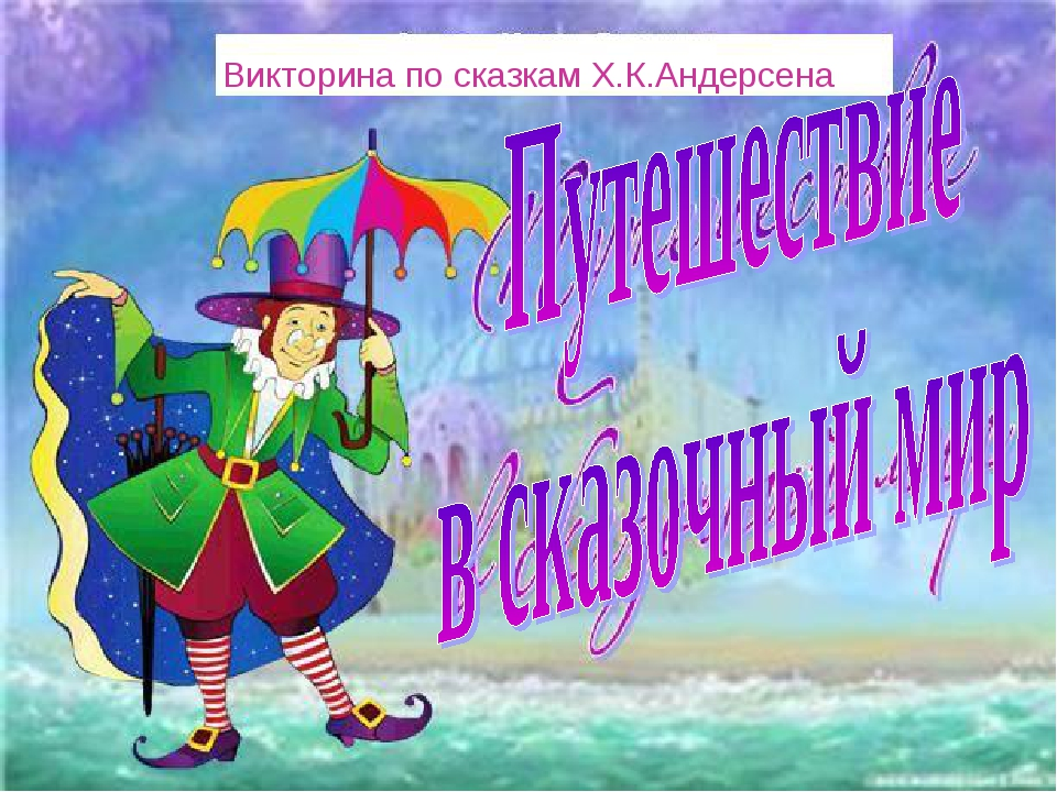 Сценарий конкурсов сказок для детей