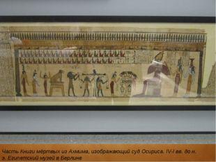Часть Книги мёртвых изАхмима, изображающий суд Осириса. IV-I вв. до н. э.Е