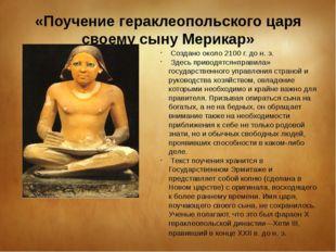 «Поучение гераклеопольского царя своему сыну Мерикар» Создано около 2100 г.