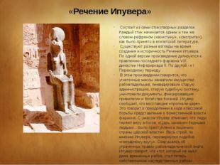 «Речение Ипувера» Состоит из семи стихотворных разделок. Каждый стих начинае