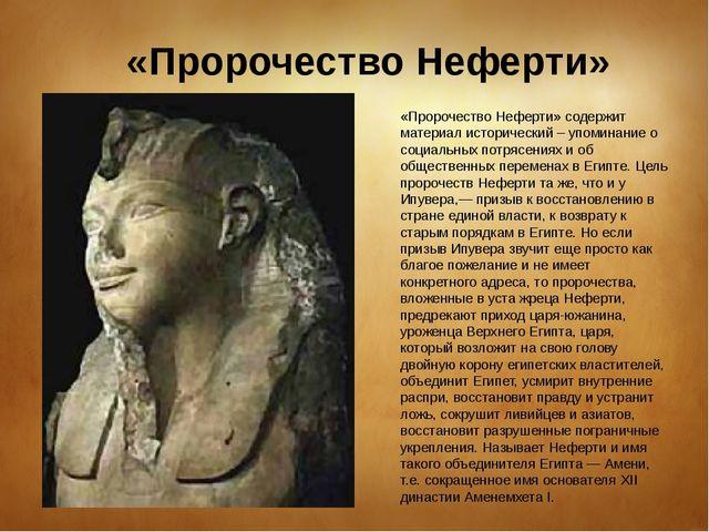«Пророчество Неферти» содержит материал исторический – упоминание о социальн...