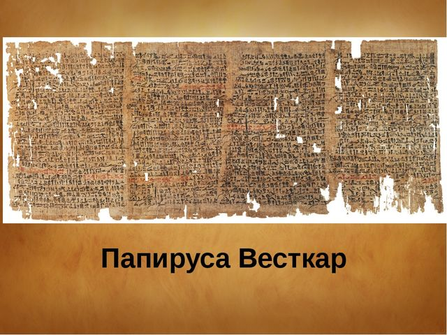 Папируса Весткар
