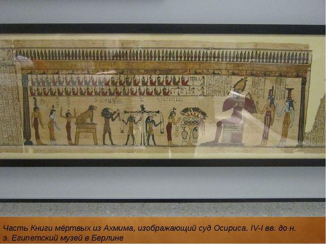 Часть Книги мёртвых изАхмима, изображающий суд Осириса. IV-I вв. до н. э.Е...