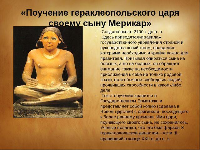 «Поучение гераклеопольского царя своему сыну Мерикар» Создано около 2100 г....