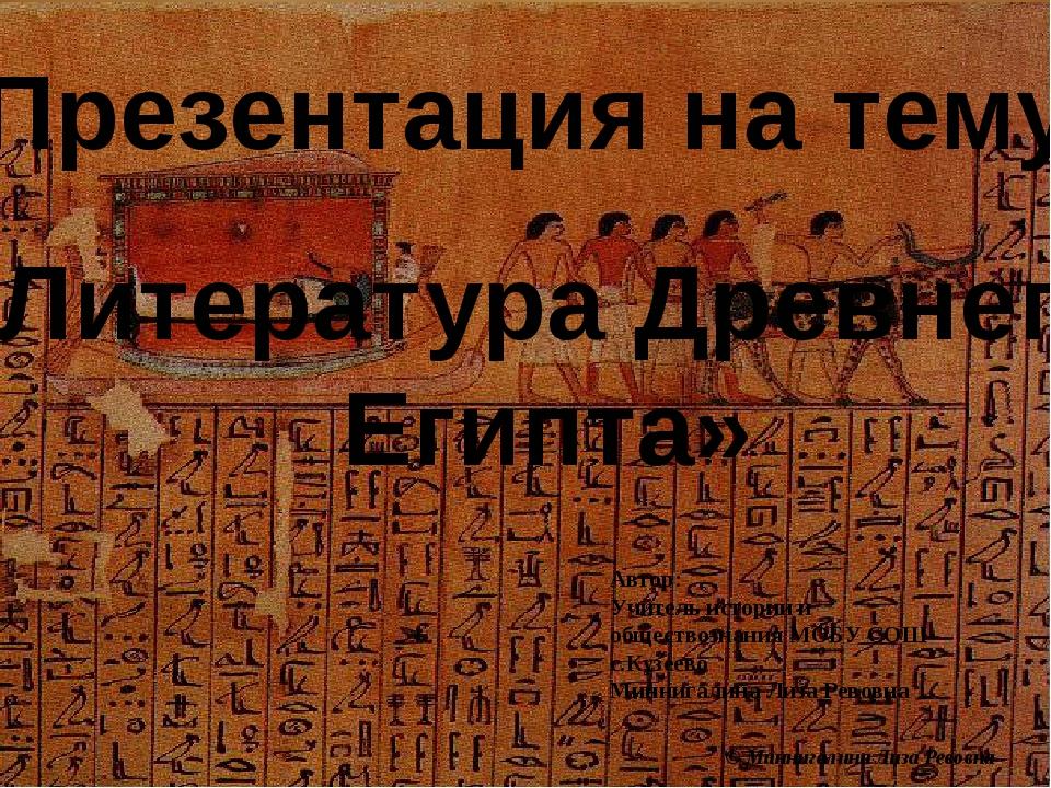 Презентация на тему «Литература Древнего Египта» Автор: Учитель истории и об...