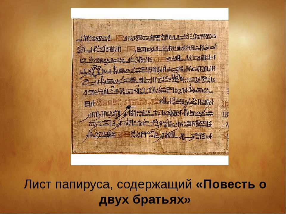 Лист папируса, содержащий «Повесть о двух братьях»