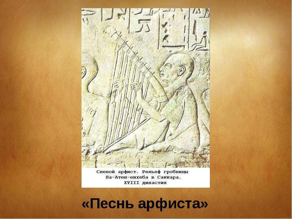 «Песнь арфиста»