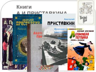 Книги А.И.ПРИСТАВКИНА