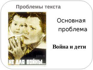 Проблемы текста Основная проблема Война и дети