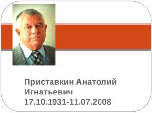 Приставкин Анатолий Игнатьевич 17.10.1931-11.07.2008