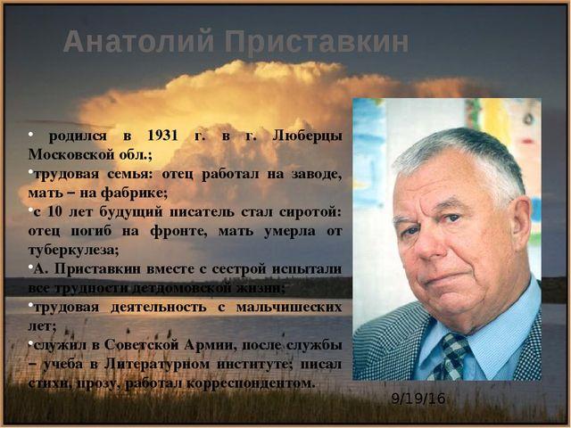 Анатолий Приставкин родился в 1931 г. в г. Люберцы Московской обл.; трудовая...