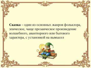 Сказка – один из основных жанров фольклора, эпическое, чаще прозаическое прои