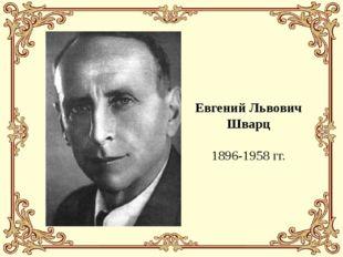 Евгений Львович Шварц 1896-1958 гг.