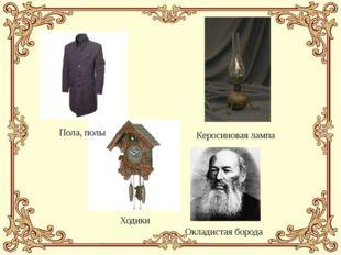 Окладистая борода Керосиновая лампа Ходики Пола, полы